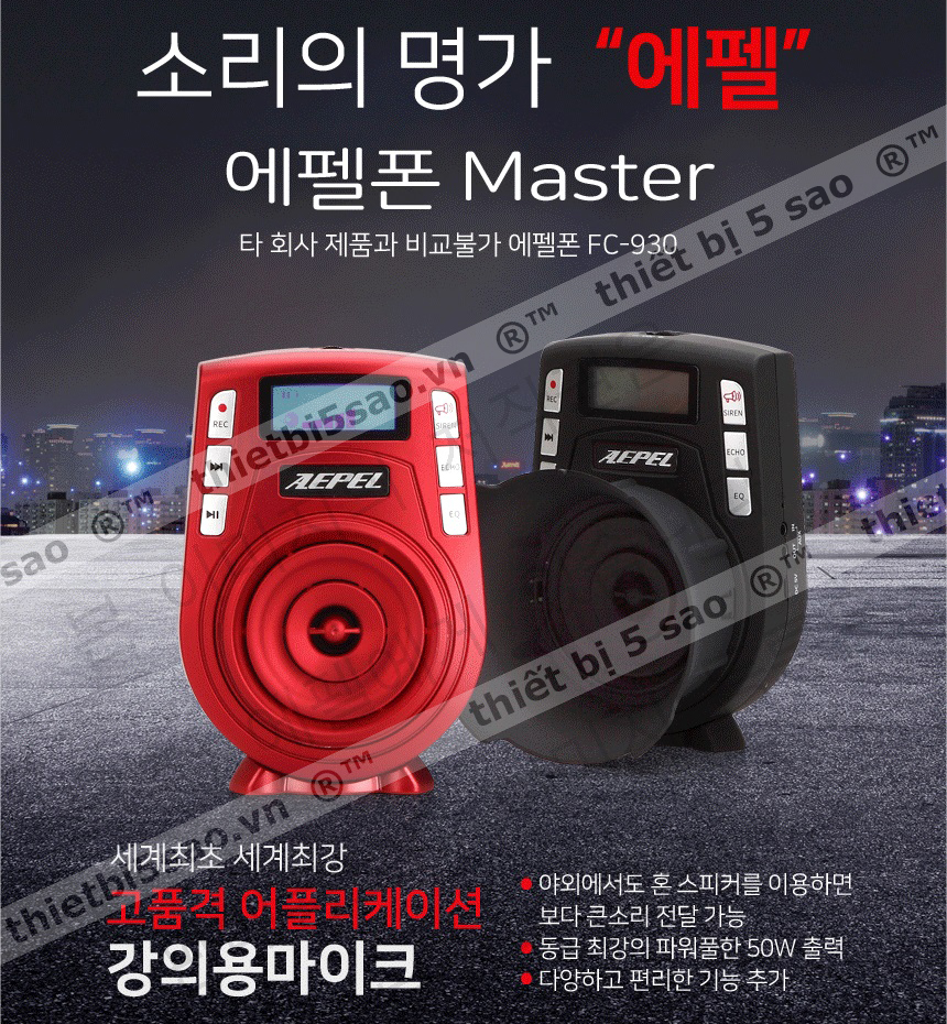 에펠폰마스터FC-930 무선마이크블루투스,녹음/Micro Bluetooth & Wireless Speaker 50W AEPEL FC930 Portable Amplifier